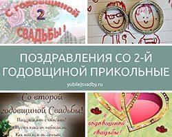 Поздравления 2 года свадьбы прикольные