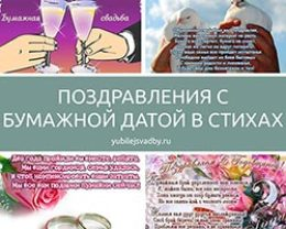 Изображение - Поздравление к свадьбе бумажной mini1WEB-4-njkpt188346drjlgrfxymoqddx591v5648nml222w0