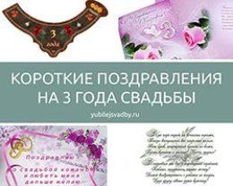 Изображение - Свадьба поздравления три года mini1WEB-7-njkpt188346drjlgrfxymoqddx591v5648nml222w0