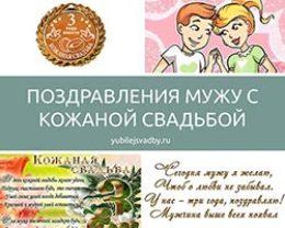 Изображение - Поздравление мужу с 3 годовщиной свадьбы mini1WEB-8-njkpt188346drjlgrfxymoqddx591v5648nml222w0