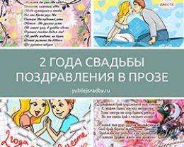 Изображение - Поздравление годовщина свадьбы 2 года в прозе mini1WEB-njkpt188346drjlgrfxymoqddx591v5648nml222w0