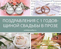 Изображение - Поздравления в прозе с годовщиной свадьбы 1 год miniWEB1-11-njkpt0adwa53fxmtwxjc26ywsj9vu61fs4053s3h28