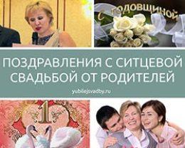 Изображение - Поздравления дочери с годовщиной свадьбы от родителей miniWEB1-13-njkpt0adwa53fxmtwxjc26ywsj9vu61fs4053s3h28