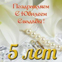 21 год свадьбы поздравления в прозе