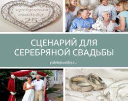 Сценарий для серебряной свадьбы