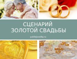 сценарий золотой свадьбы